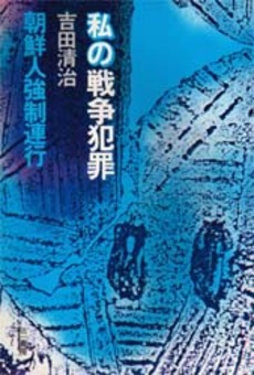 吉田清治の本image