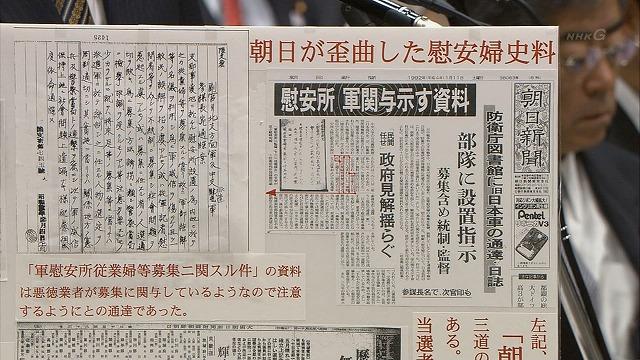 朝日新聞の歪曲追求image