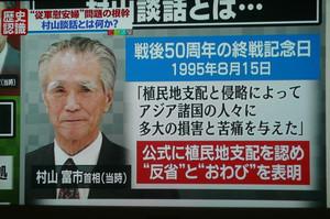 村山談話image