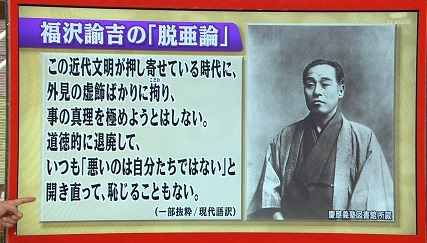 脱亜論image