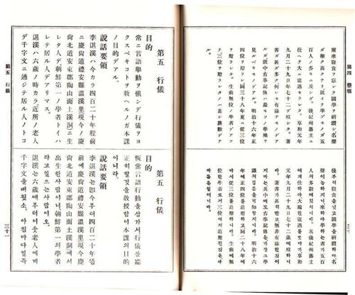 日本統治時代の半島教科書image