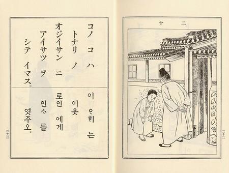 日本統治下の朝鮮の教科書のimage