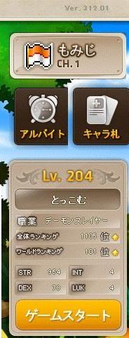Maple130531_211522.jpg