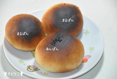 チビとここげパンだよ。。
