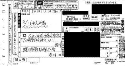 FURUKAWA20130426.jpg