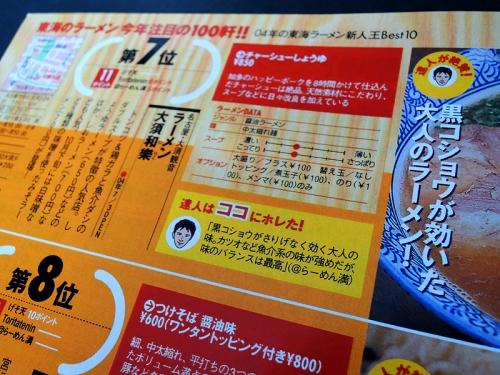 041211waraku.jpg