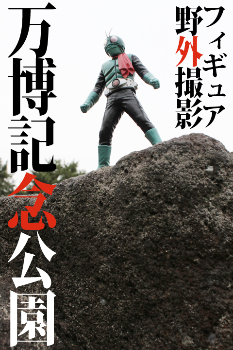 yagaisatsuei_banpaku_01のコピー