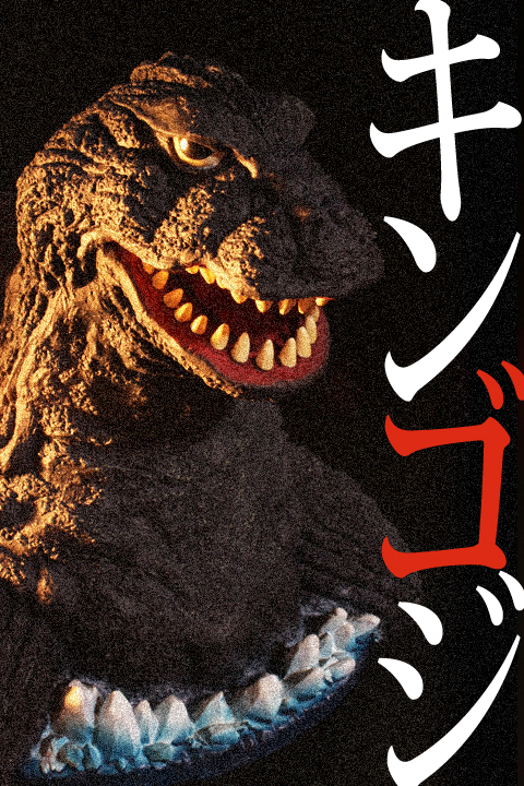 Godzilla1962-bast_05.jpg
