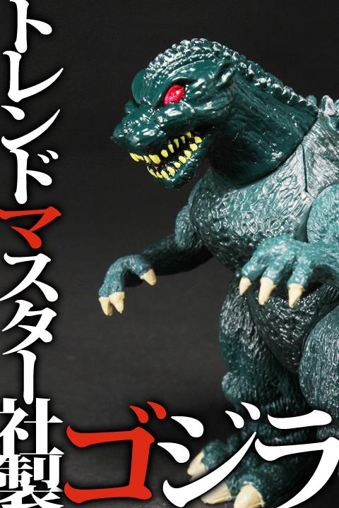 TrendMaster_Godzilla_title.jpg