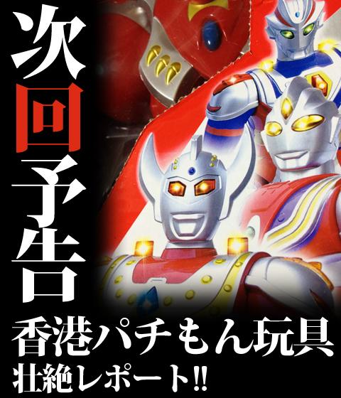 honkon-01-pachi-yokoku.jpg