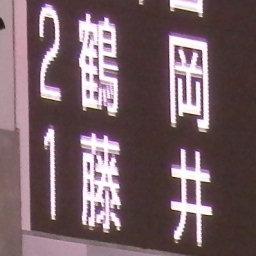 18藤井秀悟