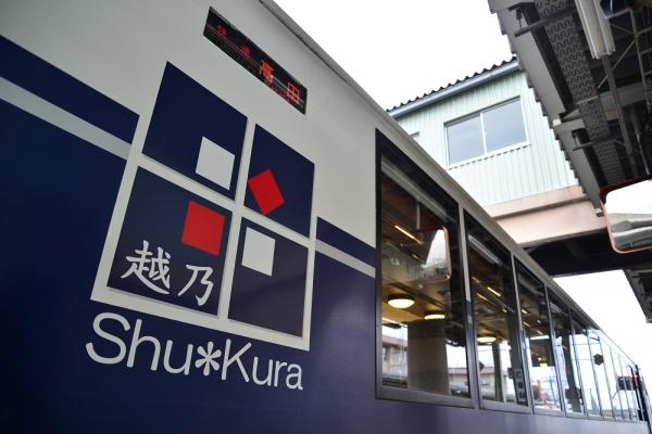 JR東日本飯山線 十日町 キハ40系 越乃Shu*Kura