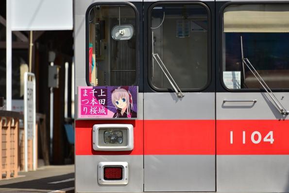 2013年4月11日 上田電鉄別所線 三好町 1000系1004F