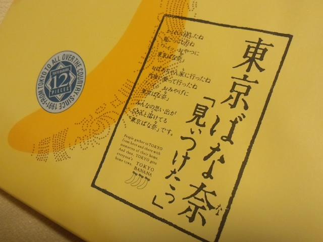 2013-8-22 とーま 元気っこ 東京1
