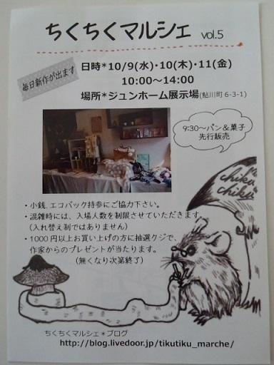 ちくまる2013-10-9・10・11