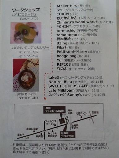 ちくまる2013-10-9・10・11裏