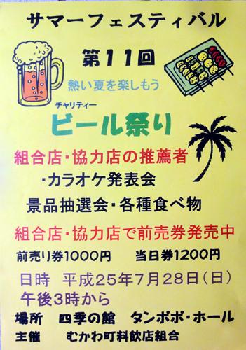 鵡川ビールパーティ