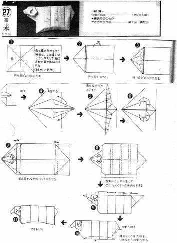 origamihituji6.jpg