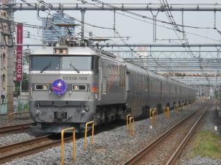 EF510-509牽引カシオペア