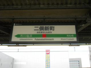 二俣新町駅の駅名看板