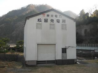 松留発電所