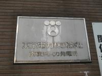 南横浜火力発電所プレート