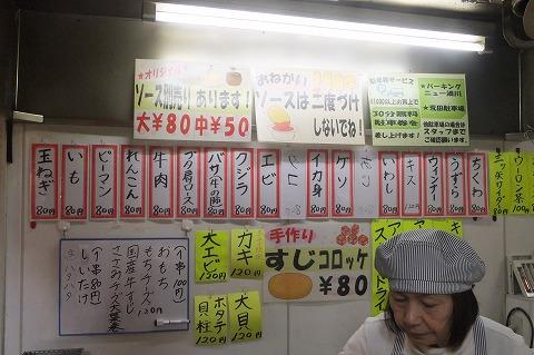 湊川 (8)