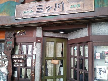 三つ川 (6)
