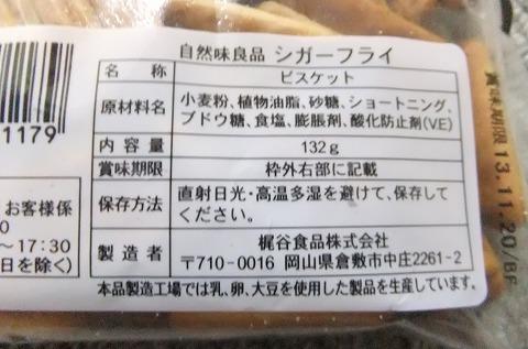 シガーフライ (2)