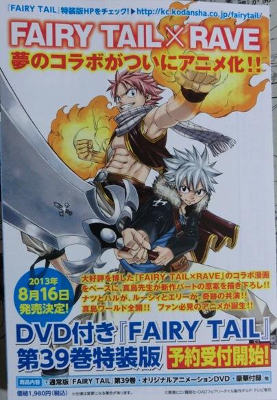 フェアリーテイル コミックス第37巻3