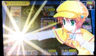 3DSヴァンガード 29