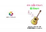 ギター授業2