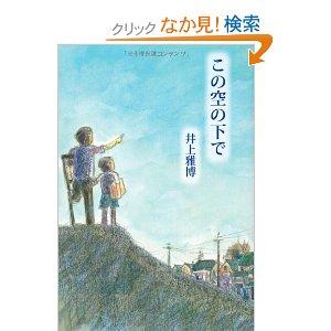 この空の下で 井上雅博著 朝日学生新聞社刊