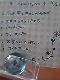11-09-23_020_convert_20110925114850.jpg