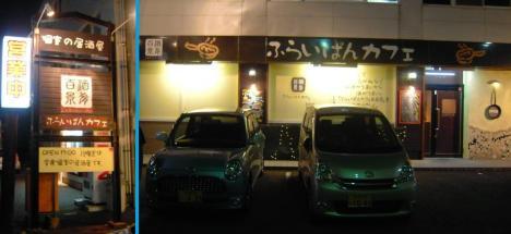 個室の居酒屋「ふらいぱんカフェ」長泉町下土狩駅付近
