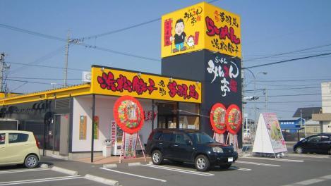 昼食をらーめんみんみん亭で浜松餃子と名物の手羽先の店舗をデジカメでショット