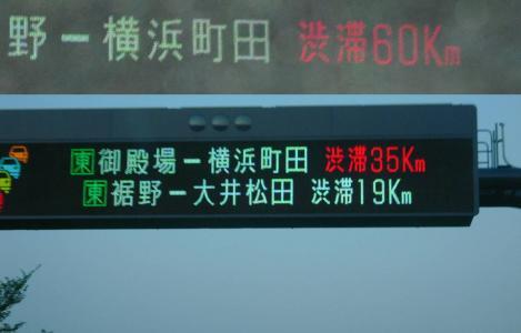 浜松市から帰宅するのに第二東名使用か東名使用か裏の裏で東名使用したが御殿場JCT前の横浜町田が渋滞の様子をデジショット