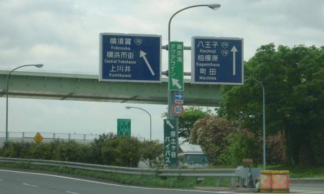 東名横浜町田で降りて横須賀市西浦賀の老人ホームへ向かうデジカメ撮影写真ショット