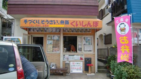 横須賀市西浦賀の浦賀港前の弁当屋さんで叔母さんの好きな焼肉を購入したデジカメショット