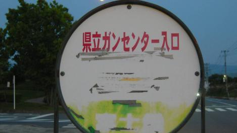 静岡県立静岡がんセンター入口のバス停看板をデジカメで写真撮影した
