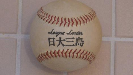 日本大学三島高校日大三島野球部の記念硬式ボールを撮った
