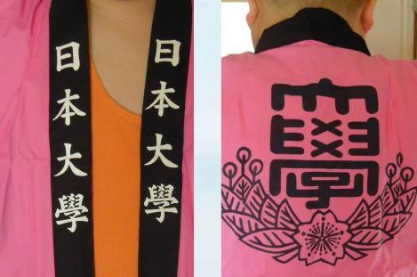 日本大学野球部その他体育会の応援服のハッピ写真をデジカメで撮った