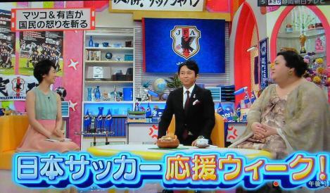 マツコ&有吉怒り新党に可愛い夏目三久のNHK番組をデジカメ写真撮影