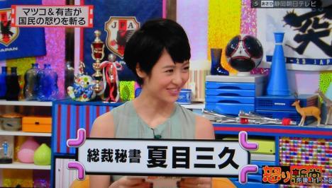 NHK番組マツコ&有吉の怒り新党の総裁秘書の夏目三久の可愛いデジカメ写真を撮りました