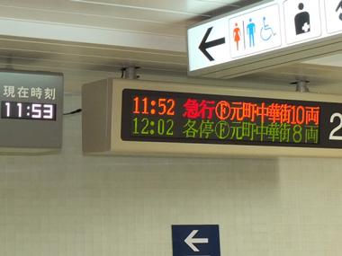 ①小竹向原駅0316