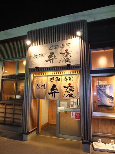 5廻転寿司佐渡弁慶0504
