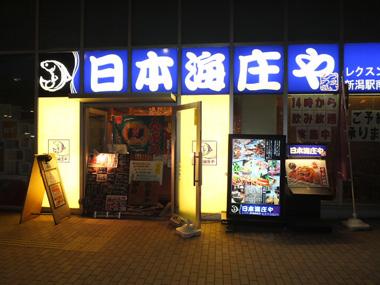 17日本海庄や0505