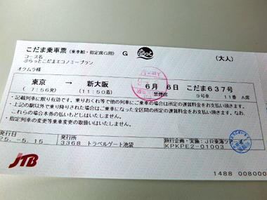 1こだま乗車票0606