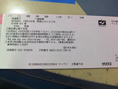 3高速バスチケット0606