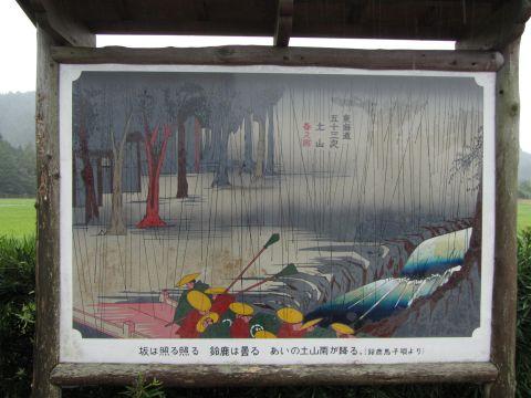 生里野地蔵公園にて